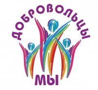 Закон о статусе волонтерских организаций